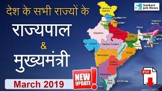 Governors & CM of 29 States & LG of 7 UT in 2019 | राज्यों के राज्यपाल और मुख्यमंत्री