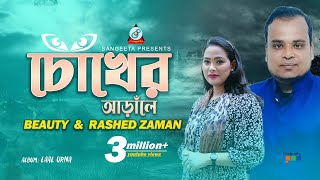 Chokher Arale - Beauty & Rashed Zaman - Full Video Song