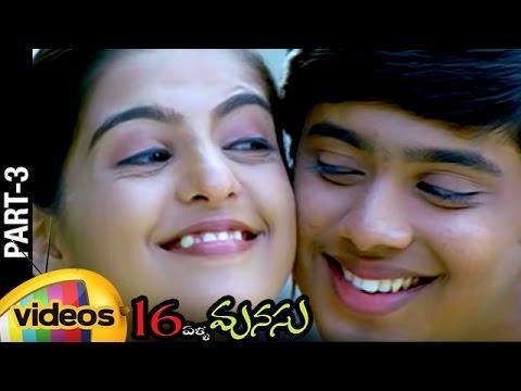 Xxx Mp4 16 Yella Manasu Telugu Full Movie Amrita Jai Krishna Bhanupriya Part 2 Mango Videos 3gp Sex