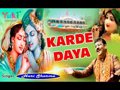 करदे दया । फरियाद । श्याम भजन । हरि शर्मा । Karde Daya | by Hari Sharma | 2016 (HD)