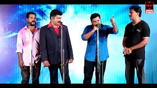 ബംഗാളി മിമിക്രി അവതരിപ്പിച്ചാൽ, ഒരു കിടിലൻ കോമഡി സ്കിറ്റ് | Malayalam Comedy Stage Show | Malayalam