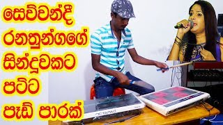 Sina Sapiri Sanda OCTAPAD COVER / Sri Lanka Octapad Player / Natural Style Patch