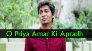 O Priya Amar Ki Apradh | Sad Song | 2016 New Bengali Modern Songs | Kumar Jit | Meera Audio
