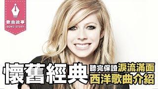 經典男團Westlife解散原因!歌舞青春、Avril艾薇兒經典歌曲回顧介紹!