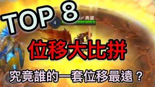 【勇霍Huo】誰的一套位移最長?TOP 8!🔵傳說對決🔵