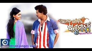 Odia Movie | Aame Ta Toka Sandha Marka | Bhala Pai Gali Sina | Papu Pam Pam | Odia Songs