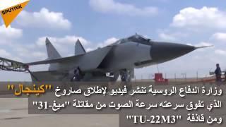 """وزارة الدفاع الروسية تنشر فيديو لإطلاق صاروخ """"كينجال"""""""