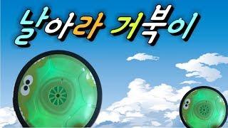 날아라거북이 / 트니트니 교구 / 에어싸커 - 브라보와도레미