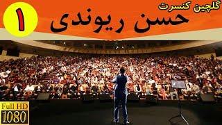 Hasan Reyvandi HD - Selection 1   گلچین کنسرت - حسن ریوندی