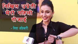 निखिल उप्रेती मेरो पहिलो रोजाई | Nisha Adhikari Malla || RUDRA movie |