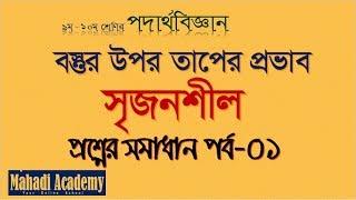 সৃজনশীল প্রশ্নের সমাধান পর্ব-০১| Mahadi academy Live
