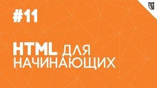 HTML для начинающих - #11 - Семантические особенности HTML5