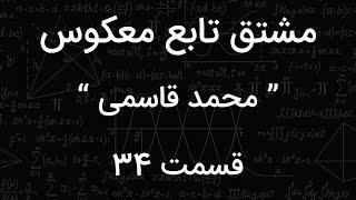 قسمت 34, مشتق تابع معکوس, محمد قاسی