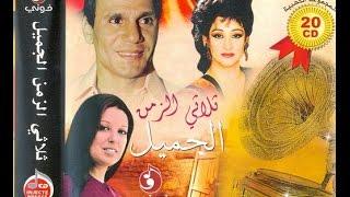 أروع وأجمل مقاطع لاغاني عبد الحليم حافظ وردة الجزائرية و نجاة الصغيرة