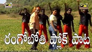 Rango bothi telugu version Folk Song || Musichouse27