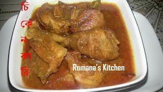 Chicken masala Curry //মজাদার দেশী মুরগির মাংস ভুনা  || Bangladesi bangla Recipe