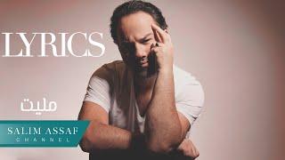 Salim Assaf - Mallayt [Lyric Video] (2016) / سليم عساف - مليت