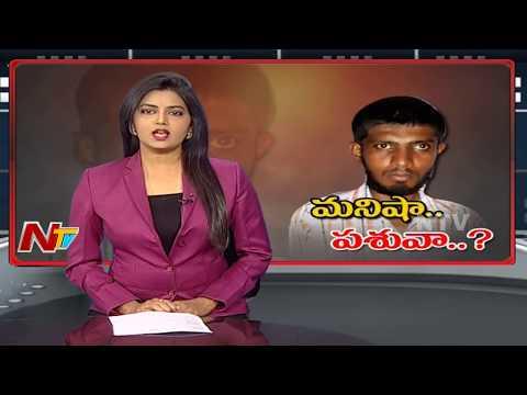 Xxx Mp4 మహబూబాబాద్ లో మూడేళ్ళ చిన్నారి పై అత్యాచారం చేసిన కామాంధుడు మనిషా పశువా NTV 3gp Sex