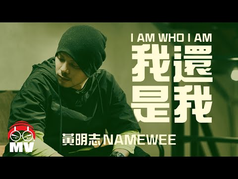 Xxx Mp4 我還是我 I AM WHO I AM By Namewee 黃明志 3gp Sex