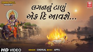 Lagan Nu Tanu Ek Din  || super hit gujarati bhajan || soormandir