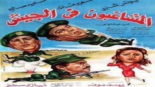 فيلم المشاغبون فى الجيش | Al Moshaghbon Fi Al Gaish Movie