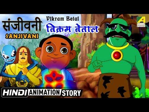 Vikram Betal Ki Kahaniya | संजीवनी | Sanjivani | Hindi Cartoon Story