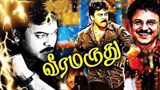 Tamil Mega Star Ciranjevi Super hit movie hd Veeramaruthu | Tamil super hit full movie hd