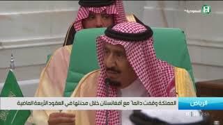 جهود عظيمة ومواقف كبيرة للمملكة في جانب نصرة قضايا الأمة الإسلامية