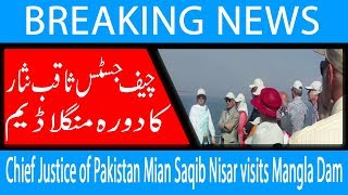 Chief Justice of Pakistan Mian Saqib Nisar visits Mangla Dam | 22 Oct 2018 | 92NewsHD