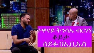 Seifu on EBS: Interview with Actor Tinsea Berhane