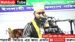 new bangla waz 2017 Ruhul Amin naim- Full waz মাওঃ রুহুল আমিন নাইম