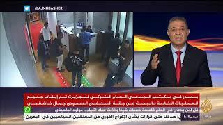 المسائية .. السلطات التركية توقف البحث عن جثة جمال خاشقجي