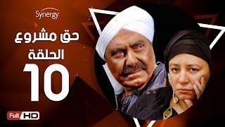 مسلسل حق مشروع - الحلقة 10 ( العاشرة ) - بطولة عبلة كامل و حسين فهمي