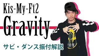 Kis-My-Ft2 「Gravity 」サビ・ダンス振り付け解説