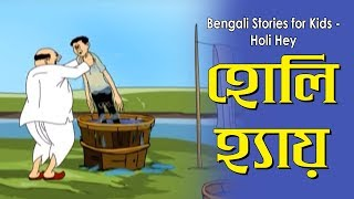 Bengali Kids Cartoon Animation | Nonte Fonte | Bangla Cartoon | Holi Hey | Funny Kids Cartoon