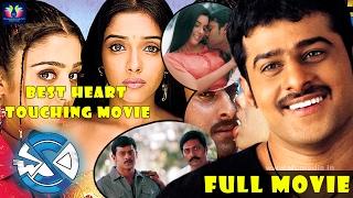 Chakram Full Length Telugu Movie   Prabhas, Charmi, Ashin  Telugu Full Screen