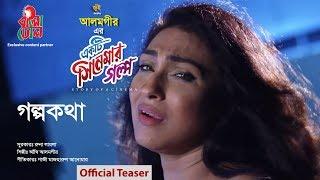 Gaulpo Katha I Ekti Cinemar Gaulpo I Runa Laila I Ankhi Alamgir I Rituporna I  I Song Teaser