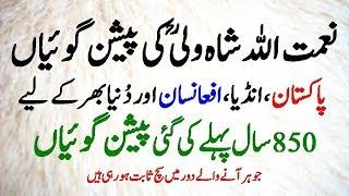 Naimatullah Shah wali Predictions in Urdu | نعمت اللہ شاہ ولی کی  پیشن گوئیاں