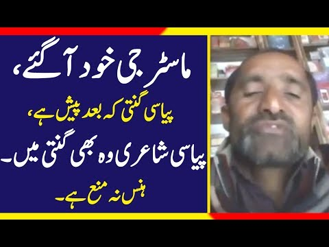 pakistani talented master g, funny Ginti, pakistan best videos, will surprise you