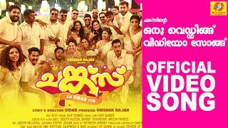 Chunkzz Official Video Song | ചെക്കനുംപെണ്ണും(Wedding Song) | Omar Lulu | Balu Varghese | Honey Rose