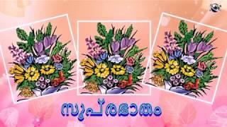 Malayalam എല്ലാവർക്കുമായി മലയാളം ഭാഷ ഗുഡ് മോർണിംഗ് ഫ്ലവേഴ്സ് വീഡിയോ