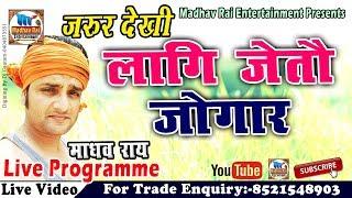 लागि जेतौ जोगार//लाइव माधव राय//madhav rai entertainment