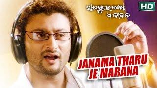 JANAMA THARU JE MARANA | Sad Film Song | SATASURE BANDHA E JIBANA | Anubhav