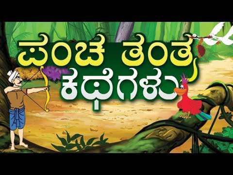 Xxx Mp4 Panchatantra Stories In Kannada Moral Stories In Kannada Collection Kids Stories Collections 3gp Sex