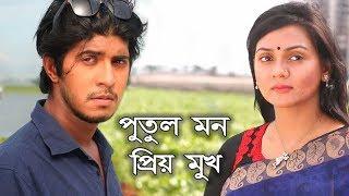 Putul Mon Prio Mukh | Trailer Bangla Natok | Tawsif, Nisha, Tanvir | Chayanika Chowdhury |
