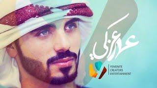 Zaman alteb - Ammar Azaki l زمان الطيب - عمار عزكي
