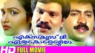Malayalam Full Movie | Excuse Me Ethu Collegila | Kalabhavan Mani Malayalam Comedy Movie