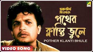 Ma Go Pother Klanti Bhule | Marutirtha Hinglaj | Bengali Movie Video Song | Uttam Kumar,Sabitri