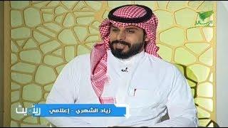 برنامج رتويت مع احمد السويري ضيف الحلقة زياد الشهري