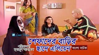 Shefader Barir Sade Alien | Bangla Natok | Humayun Ahmed |  Rayna, Shimon, Kazi Aminur, Tulu